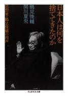 日本人は何を捨ててきたのか 思想家・鶴見俊輔の肉声 ちくま学芸文庫