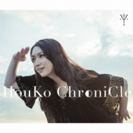 HouKo ChroniCle 【通常盤】