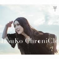 HouKo ChroniCle 【通常盤】