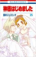 神様はじめました 25 限定版 花とゆめコミックス ≪オリジナルアニメDVD付き≫