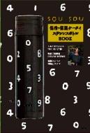 Sou・sou 保冷・保温ケータイ ステンレスボトルbook