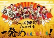 ジャニーズWEST 1stコンサート 一発めぇぇぇぇぇぇぇ! 【DVD 通常仕様】