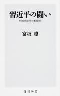 習近平の闘い 中国共産党の転換期 角川新書