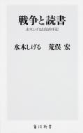 戦争と読書 水木しげる出征前手記 角川新書