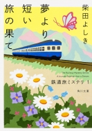 夢より短い旅の果て 鉄道旅ミステリ 1 角川文庫