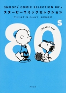 SNOOPY COMIC SELECTION 80's 角川文庫