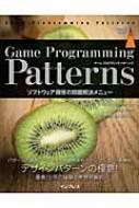 Game Programming Patterns ソフトウェア開発の問題解決メニュー