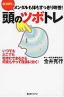 HMV&BOOKS online金井克行/自分押し頭のツボトレ