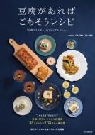 豆腐があればごちそうレシピ 「豆腐マイスター」のプレミアムメニュー