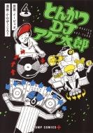 とんかつDJアゲ太郎  4 ジャンプコミックス