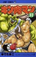 キン肉マン 52 ジャンプコミックス