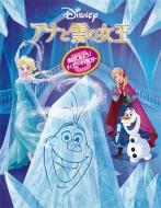 アナと雪の女王 描いてみよう!ディズニーキャラクター