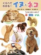 調べる学習百科 くらべてわかる!イヌとネコ ひみつがいっぱい 体・習性・くらし