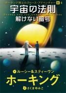 宇宙の法則 解けない暗号 ホーキング博士のスペース・アドベンチャー2〈1〉 1
