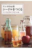 リンゴのお酒 シードルをつくる ミードとフルーツビールも