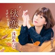 秋恋/河内のカッパ