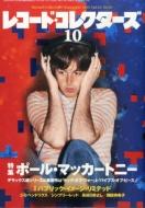 レコードコレクターズ 2015年 10月号