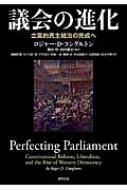 議会の進化 立憲的民主統治の完成へ