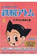 長編冒険漫画 鉄腕アトム 6 1958‐60・復刻版