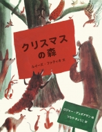 クリスマスの森 世界傑作絵本シリーズ