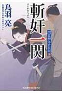 斬奸一閃 隠目付江戸日記 10 光文社時代小説文庫
