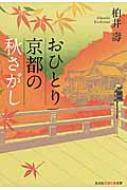 おひとり京都の秋さがし 光文社知恵の森文庫