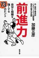 ローチケHMV加藤三彦/前進力 自分と組織を強くする73のヒント 新潮文庫