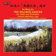 10の新疆ウイグルの踊り 西崎崇子、ヘイ・チョー&シンガポール響