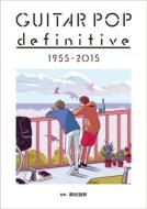 ギターポップ・ディフィニティヴ 1955-2015 【初版特典 電子書籍アクセスキー付き】
