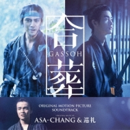 合葬 ORIGINAL MOTION PICTURE SOUNDTRACK