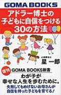 アドラー博士の子どもに自信をつける30の方法 GOMA BOOKS新書