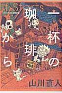 一杯の珈琲から シリーズ小さな喫茶店 ビームコミックス