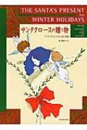 サンタクロースの贈り物 クリスマスにまつわるお話と楽譜 ピアノ・ソロ