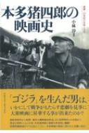本多猪四郎の映画史 (仮)叢書・20 世紀の芸術と文学
