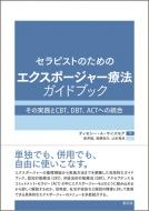 セラピストのためのエクスポージャー療法ガイドブック その実践とCBT、DBT、ACTへの統合