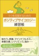 うつを克服するためのポジティブサイコロジー練習帳