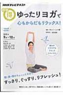 HMV&BOOKS online日本放送協会/ゆったりヨガで心もからだもリラックス! Nhkまる得マガジン