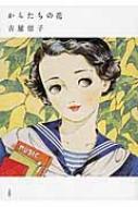 からたちの花 吉屋信子少女小説集 1