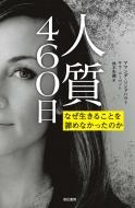 人質460日 なぜ生きることを諦めなかったのか 亜紀書房翻訳ノンフィクション・シリーズ2
