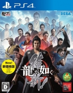 Game Soft (PlayStation 4)/龍が如く 維新!新価格版
