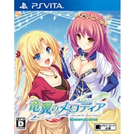 Game Soft (PlayStation Vita)/竜翼のメロディア Diva With The Blessed Dragonol 通常版