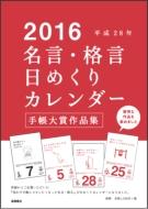 E501 名言格言日めくりカレンダー(手帳大賞作品集)壁掛タイプ 2016年