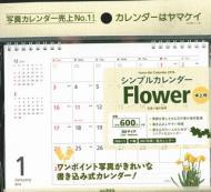 シンプルカレンダーflower ヤマケイカレンダー 卓上タイプ 2016年