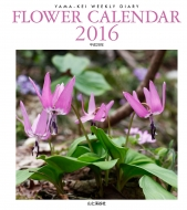 フラワーカレンダー ヤマケイカレンダー 卓上タイプ 2016年