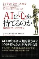AIは「心」を持てるのか 脳に近いアーキテクチャ