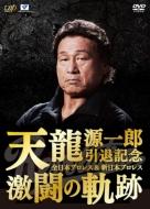 天龍源一郎引退 記念全日本プロレス&新日本プロレス激闘の軌跡 DVD-BOX