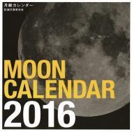 月齢 大判カレンダー 2016年