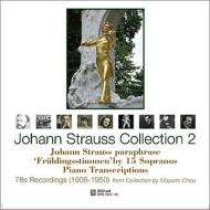 ヨハン・シュトラウス・コレクション第2集〜20世紀前半SP録音集(3CD)