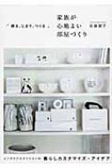 「飾る、しまう、つくる」家族が心地よい部屋づくり インテリアスタイリストの暮らしカスタマイズ・アイデア