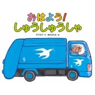 おはよう!しゅうしゅうしゃ 日本の絵本